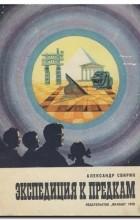 Александр Свирин - Экспедиция к предкам