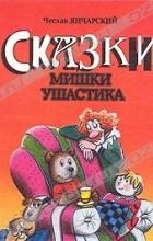 Чеслав Янчарский - Сказки Мишки Ушастика