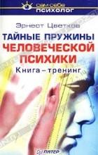 ebook тибетские странствия