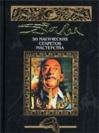 Сальвадор Дали - 50 магических секретов мастерства