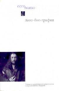 Антология - Авто-био-графия. Тетради по аналитической антропологии