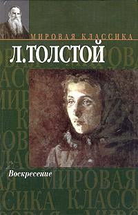Л.Н.Толстой - Воскресение