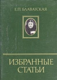 Е.П. Блаватская - Избранные статьи. Часть 1