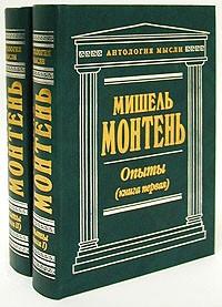 Мишель Монтень - Опыты. В трех книгах. В двух томах
