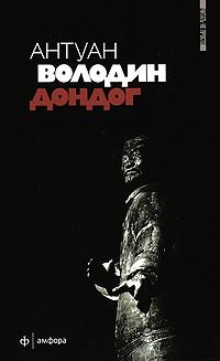 Антуан Володин - Дондог