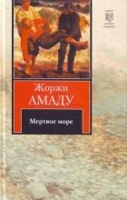 Жоржи Амаду - Мертвое море