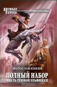 Милослав Князев - Полный набор. Месть темной эльфийки