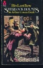 Артур Конан Дойль - Его прощальный поклон