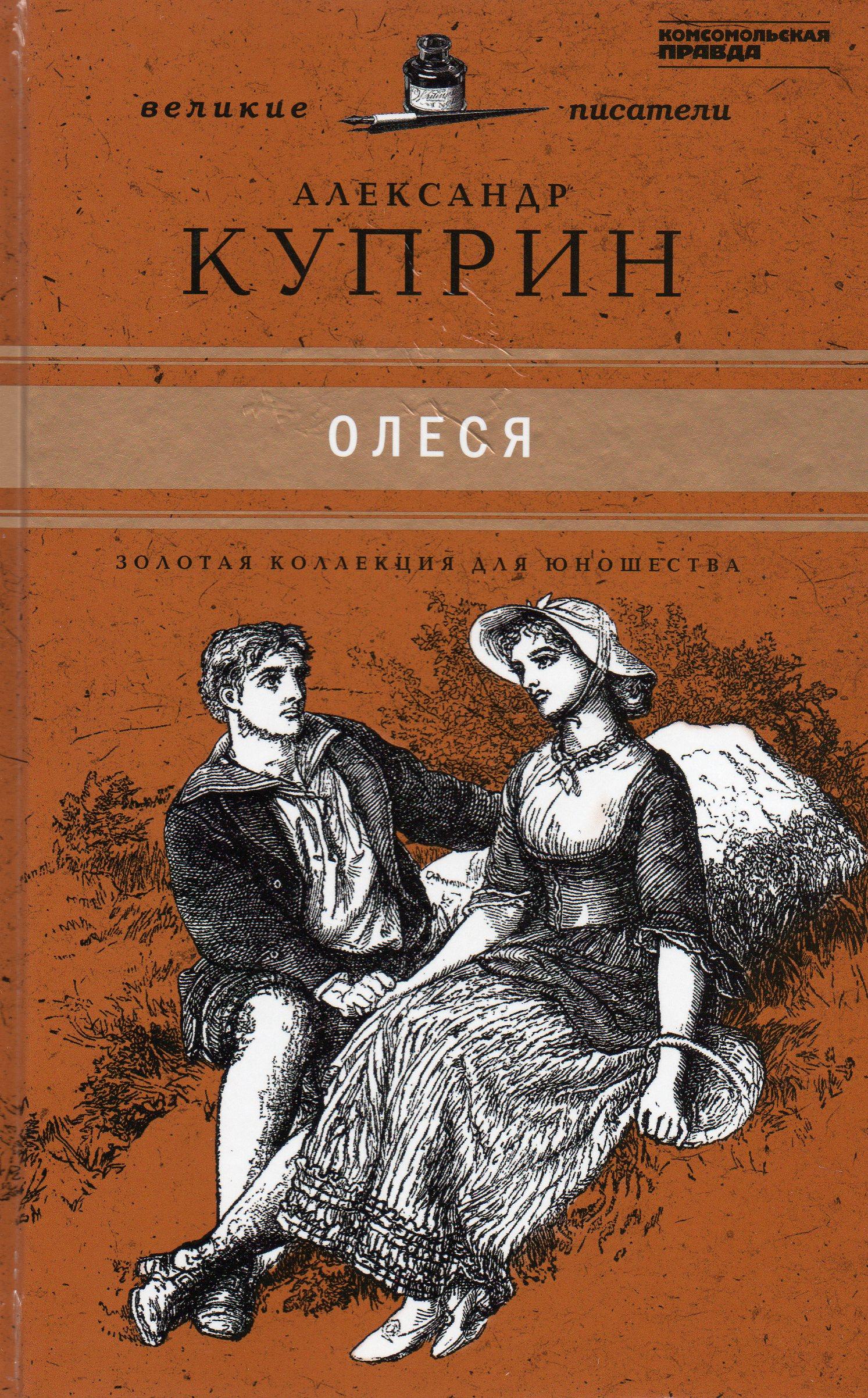 Куприн А. И. Олеся