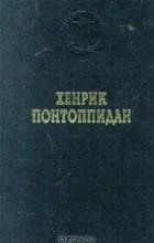Хенрик Понтоппидан - Счастливчик Пер