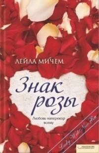 Лейла Мичем - Знак розы