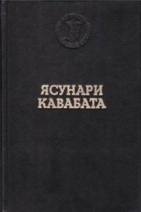 Ясунари Кавабата - Избранные произведения (сборник)