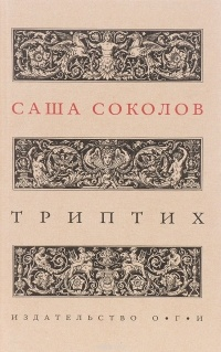 Саша Соколов - Триптих (сборник)