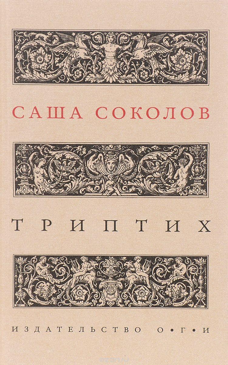 Соколова александра все книги скачать бесплатно