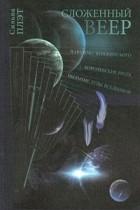 Сильва Плэт - Сложенный веер (сборник)