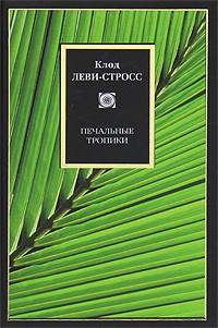 Клод Леви-Стросс - Печальные тропики