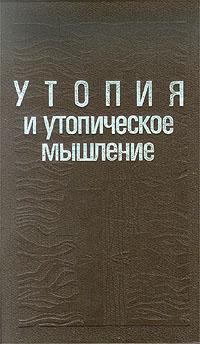 - Утопия и утопическое мышление (сборник)