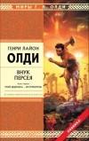 Генри Лайон Олди - Внук Персея. Книга первая. Мой дедушка - истребитель