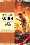 Генри Лайон Олди - Внук Персея. Книга 1. Мой дедушка - истребитель