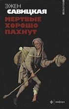 Эжен Савицкая - Мертвые хорошо пахнут (сборник)