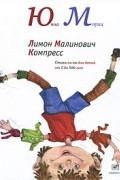 Юнна Мориц - Лимон Малинович Компресс