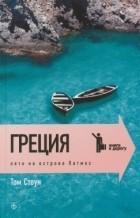 Том Стоун - Греция. Лето на острове Патмос