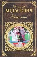 Владислав Ходасевич - Некрополь (сборник)
