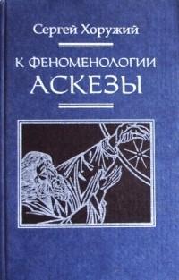 Сергей Хоружий - К феноменологии аскезы