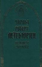 Чарльз Роберт Мэтьюрин - Мельмот Скиталец