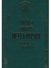 Книга Несчастный скиталец