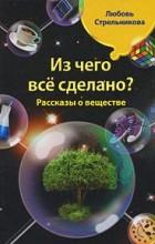 Любовь Стрельникова - Из чего все сделано? Рассказы о веществе