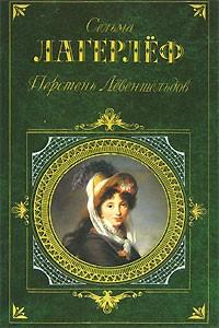 Сельма Лагерлёф - Перстень Лёвеншёльдов. Шарлотта Лёвеншёльд. Анна Сверд (сборник)