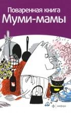 Сами Малила - Поваренная книга Муми-мамы