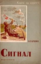 В. Гаршин - Сигнал