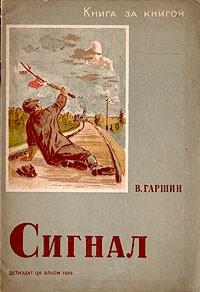 Всеволод Гаршин - Сигнал