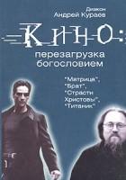 Диакон Андрей Кураев - Кино: перезагрузка богословием (сборник)