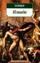 - Илиада