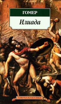 Читать Илиада Гомера, переведенная Н. Гнедичем. Том 2