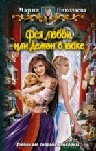 Мария Николаева - Фея любви, или Демон в юбке