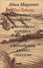 Адам Мицкевич - Пан Тадеуш, или Последний наезд на Литве