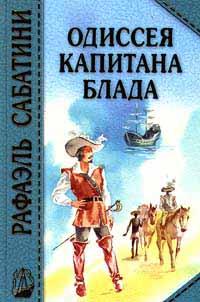 Одиссея капитана блада рецензии на книгу 4783