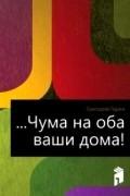 Григорий Горин - ...Чума на оба ваши дома!