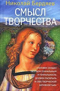 Николай Бердяев - Смысл творчества (сборник)