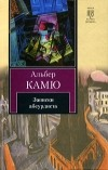 Альбер Камю - Записки абсурдиста