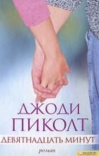 Джоди Пиколт - Девятнадцать минут