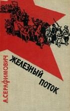 Александр Серафимович - Железный поток