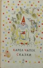 Карел Чапек - Сказки