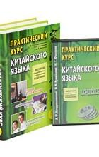 - Практический курс китайского языка (комплект из 2 книг + 4 CD)