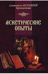Святитель Игнатий Брянчанинов - Аскетические опыты. Том 1-2