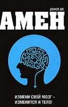 Дэниел Дж. Амен - Измени свой мозг - изменится и тело!